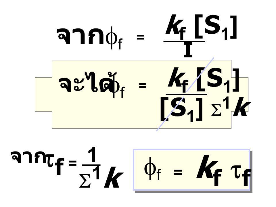 kf tf จาก tf kf [S1] ff จะได้ [S1] S1k ff kf [S1] ff I 1 จาก S1k = = =